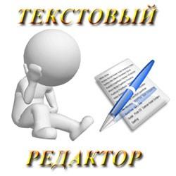 Лучшие текстовые редакторы, работающие онлайн