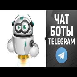 Как самостоятельно создать бота в Telegram — советы и инструкции