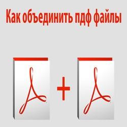 Объединяем несколько файлов PDF в один файл онлайн