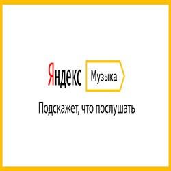 Яндекс Музыка: как слушать онлайн и бесплатно