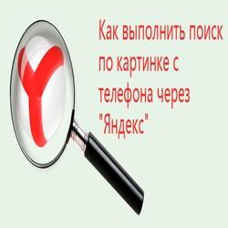 Yandex поиск по картинке с телефона: как быстро найти то, что нужно