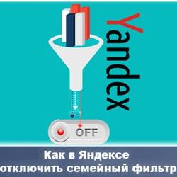 Как отключить функцию «Семейный фильтр» в Yandex