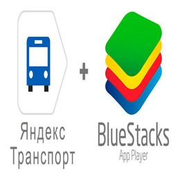 Yandex Транспорт online для компьютера без скачивания