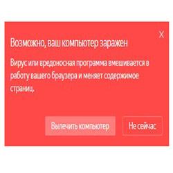 Сообщение от Яндекс «Возможно, ваш компьютер заражен» — что делать?
