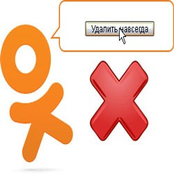 Как удалить свой профиль в социальной сети Одноклассники