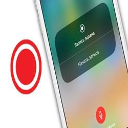 Как записать качественное видео с экрана iPhone: все способы