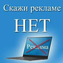 Защита от рекламы в браузере: универсальные расширения