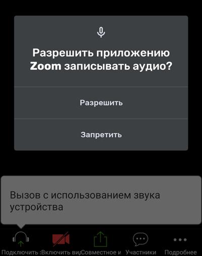 Как включить звук в Zoom конференции с телефона Андроид - решение всех возможных проблем